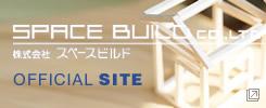 スペースビルドオフィシャルサイト